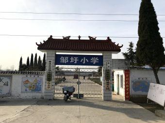 邹圩村小学