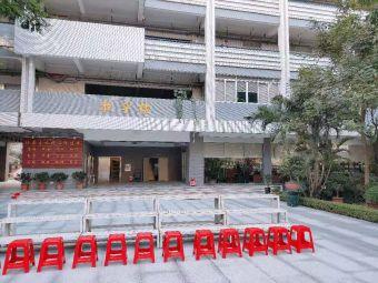 东莞市中小学教师发展中心