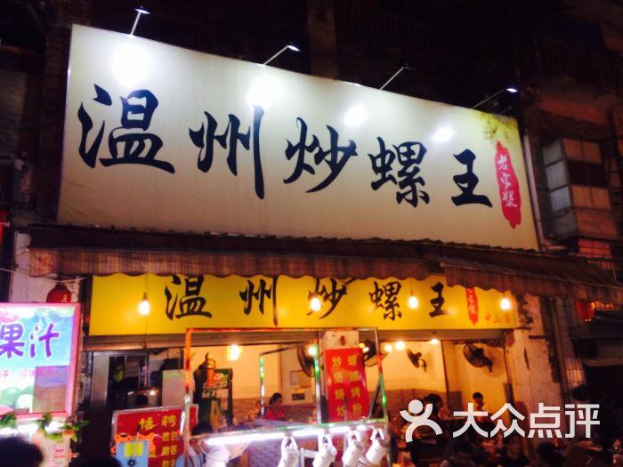 中山炒螺王(南宁店)-图片-温州美食-大众叫做网美食家的点评为什么a图片图片