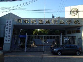 荆州市职业教育中心