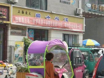 上海交大昂立外语