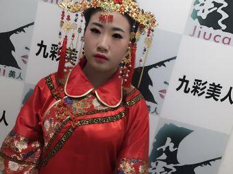 九彩美人化妆培训