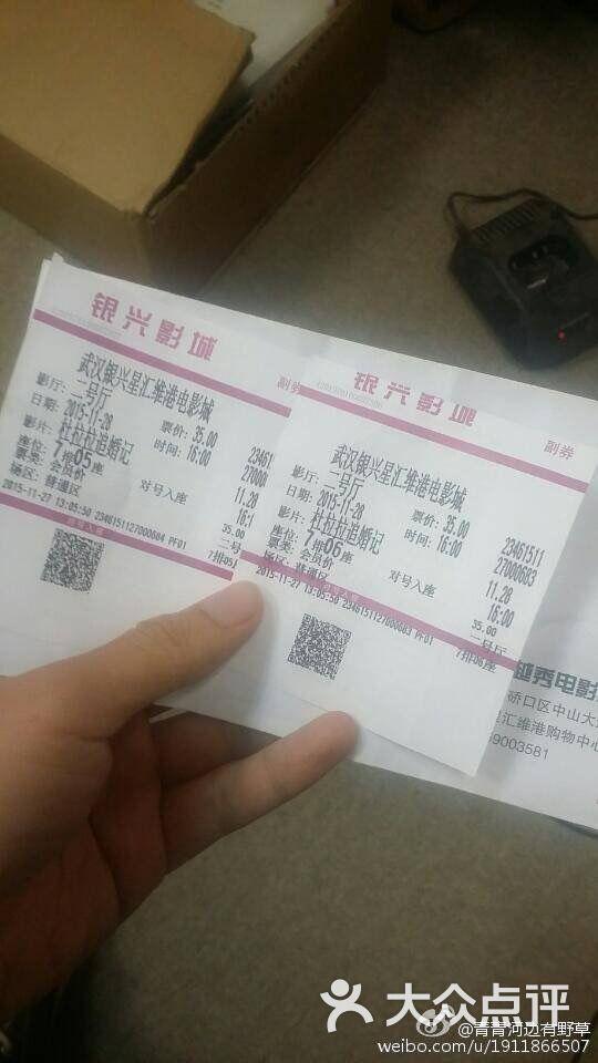 银兴星汇维港电影院图片 - 第35张