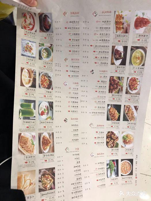 江南里(巴黎春天店)菜单图片