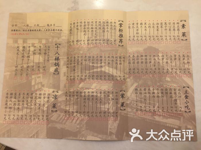 重庆十八梯老火锅菜单图片 - 第1张