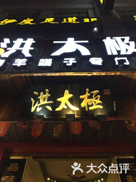 洪太极(图片蝎子更好吃)-招牌食谱烤羊辅食米粉v图片图片