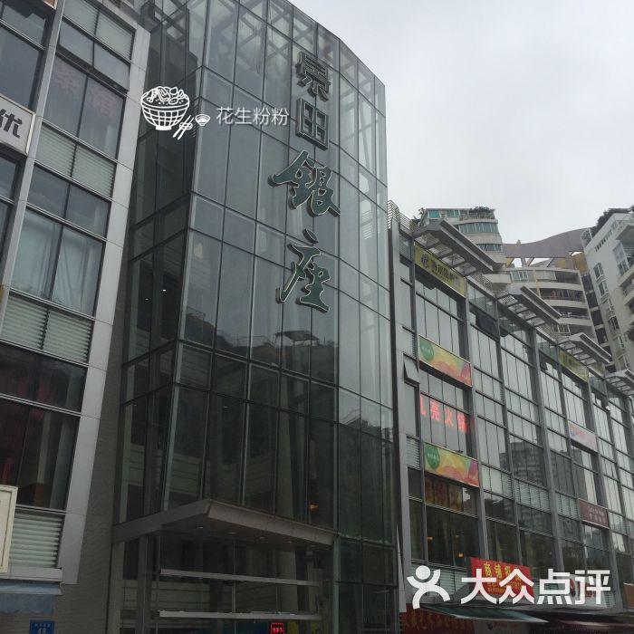 华神火锅(景田银座店)的全部点评-深圳-大众点评网