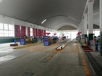 双流国际机场机动车辆安全技术检测中心