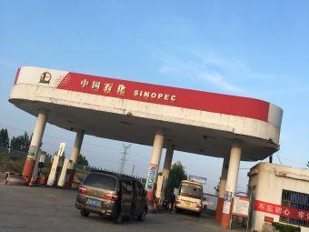 中国石化高密第31加油加气站