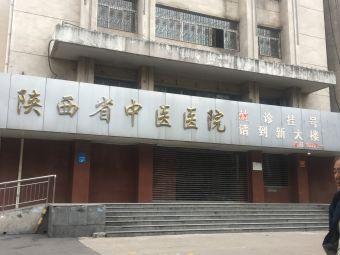 陕西省中医药研究院