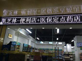 广东凯芝林医药便利店(海滨店)