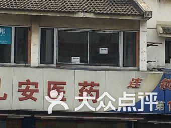 礼安医药(第14医药商店)