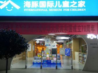 海豚国际儿童之家(桂林店)