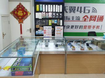 中国电信(南竹岛营业厅)