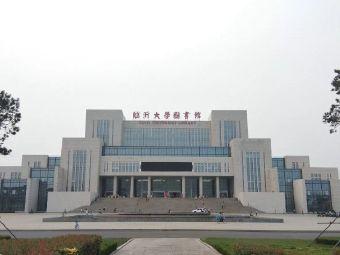 临沂大学新校区