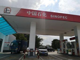 中国石化美仁坡服务区加油站