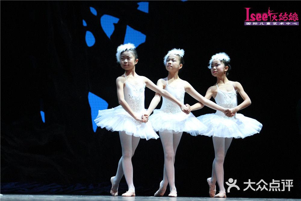 isee灰姑娘国际儿童芭蕾舞蹈(协信星光广场)