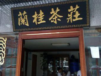兰桂茶庄(清远分店)