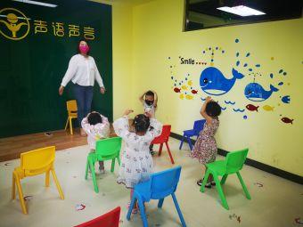 声语声言语言艺术学校(温江校区)