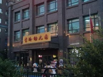 李玲幼儿园(中东分园)