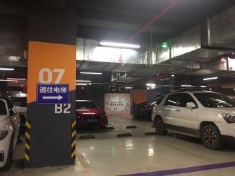 盈石广场·地下停车场
