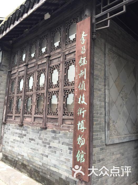 李昌钰刑侦技术博物馆-图片-如皋市周边游-大众点评网