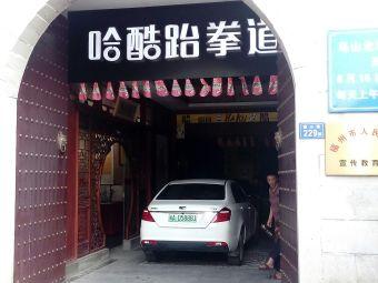 哈酷跆拳道(乌山馆)