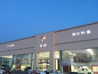 周口和盛荣威上汽荣威4S店(川汇区店)
