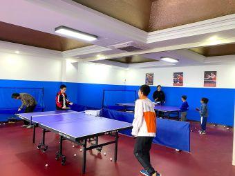 煜冠乒乓球俱乐部