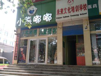 未来文化培训学校(东湖校区)