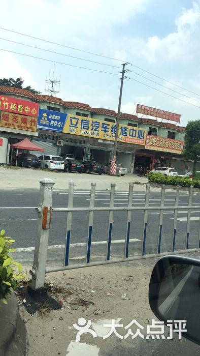 鹤山市桃源镇立信汽车维修中心-图片-鹤山市爱车-大众