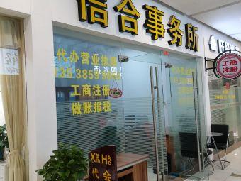 信合企业事务所(第一国际店)