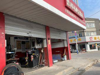 兴华轮胎服务中心·普利司通轮胎店
