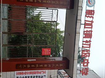 仁寿县彰加镇初级中学