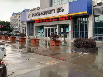 张家港市农村商业银行