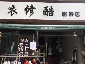 衣修酷服装店