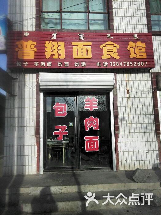 五原县普翔包子面食馆图片 - 第2张
