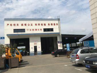 上海市第31機動車安全檢測站