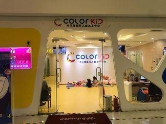 Color Kid卡乐图国际儿童艺术中心(湛江中心店)
