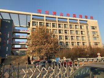 河北唐山外国语学校
