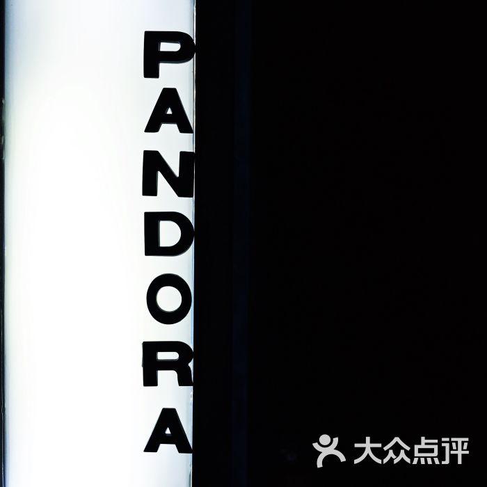 pandora lounge潘多拉酒吧-logo图片-吉林休闲娱乐
