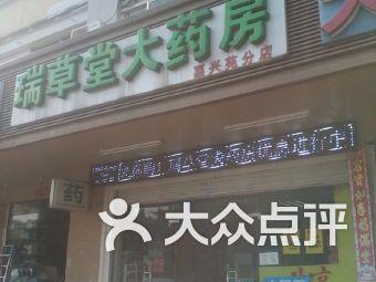 瑞草堂大药房(留仙大道店)