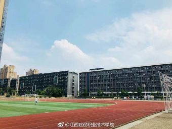 江西建设职业技术学院