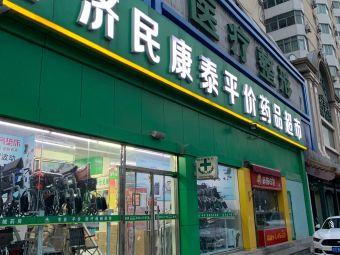 济民康泰大药房(朝阳安慧桥店)