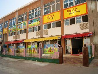 晋江市新阳光自闭症儿童公益服务中心