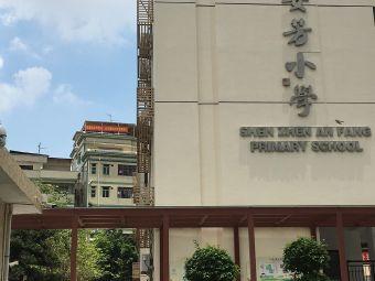 深圳市安芳小学