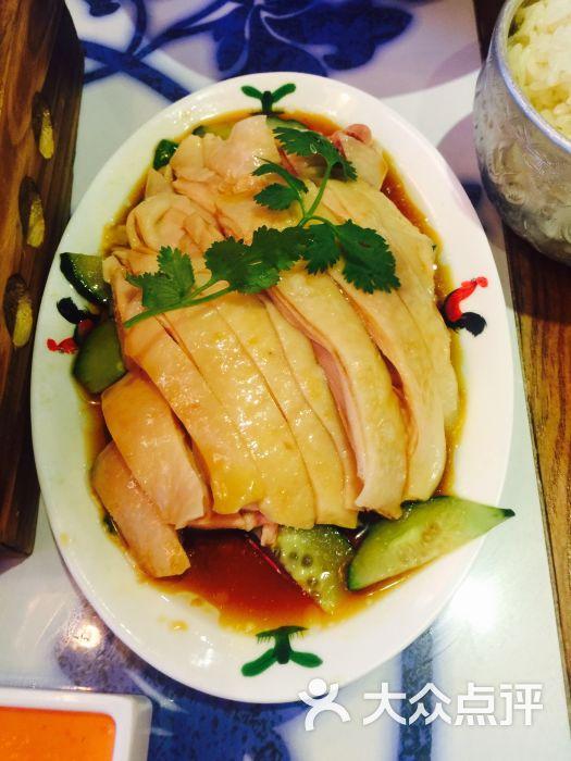 芽笼芽笼新加坡餐厅(巴黎春天天山店)招牌海南鸡图片 - 第1张