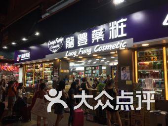 龍豐藥粧(上水店)