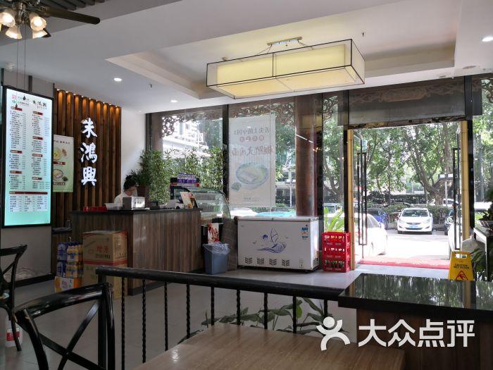 朱鸿兴面馆吧台图片 - 第36张