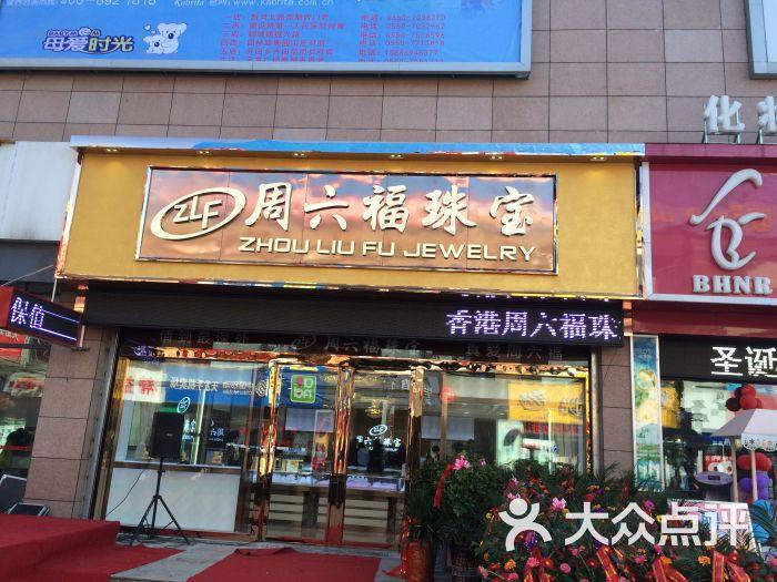 周六福珠宝(天发广场店)-pic图片-天长市购物-大众